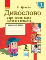 НУШ Укр.мова. Дивослово. Навчальний зошит 1 кл. 2 частина (У 4-х частинах) (Укр) Цепова І.В.