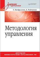 Методология управления. Учебник для вузов