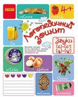 Логопедичний зошит 4+ Звуки С-С`, Ц-Ц` (Укр)