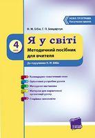 Я У СВІТІ 4 кл. Метод.посібник до підр. Бібік Н.М. (Укр) НОВА ПРОГРАМА