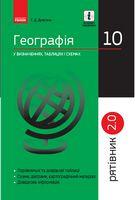 СП 2.0 Географія у визн.табл.і схем. 10 кл. (Укр)