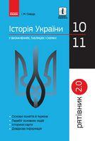 СП 2.0 Історія України у визн.табл.і схем. 10-11 кл. (Укр)
