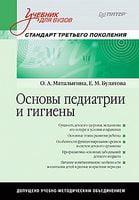 Основы педиатрии и гигиены. Учебник для гуманитарных вузов. Стандарт третьего поколения