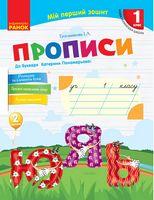НУШ Укр.мова. Прописи до букв. Катерини Пономарьової 2 частина (У 2-х частинах) (Укр)