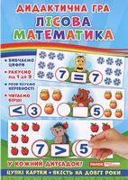 Дидактична гра.Лісова математика (У) 50 Дидактичні ігри