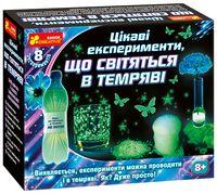 Набір для експериментів Цікаві досліди, які світяться у темряві