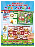 Комплекс дидактичних ігор.Моя Україна (У) 50 Дидактичні ігри