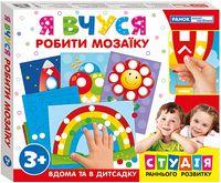 Я вчуся.Робити мозаїку (У) 47 навчальні ігри