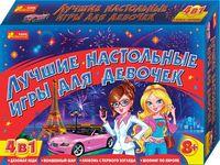 Кращі настільні ігри для дівчат 4в1 (8+)