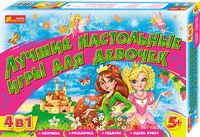 Кращі настільні ігри для дівчат 4в1 (5+)