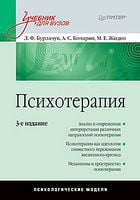Психотерапія. Підручник для вузів. 3-е изд.