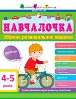 Збірник АРТ Навчалочка 4-5 років (у) ред.