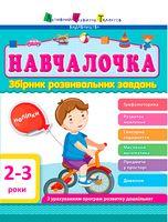 Навчалочка  Збірник тестів  (2-3 роки)