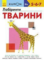 Кумон  Лабіринти. Тварини (у)