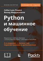 Python і машинне навчання. Машинне і глибоке навчання з використанням Python, scikit-learn і TensorFlow
