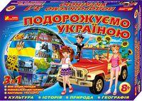 Гра 3в1 Подорожуємо Україною8+