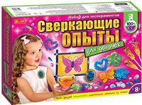 Набір для експерементів Блискучі досліди для дівчаток