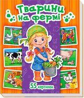 Енциклопедія в картинках  Тварини на фермі (у)