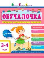Збірник АРТ Обучалочка 3-4 года (р)