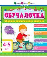 Збірник АРТ Обучалочка 4-5 лет (р)
