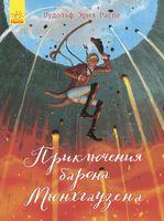 Класика в ілюстраціях Приключения барона Мюнхгаузена (р)