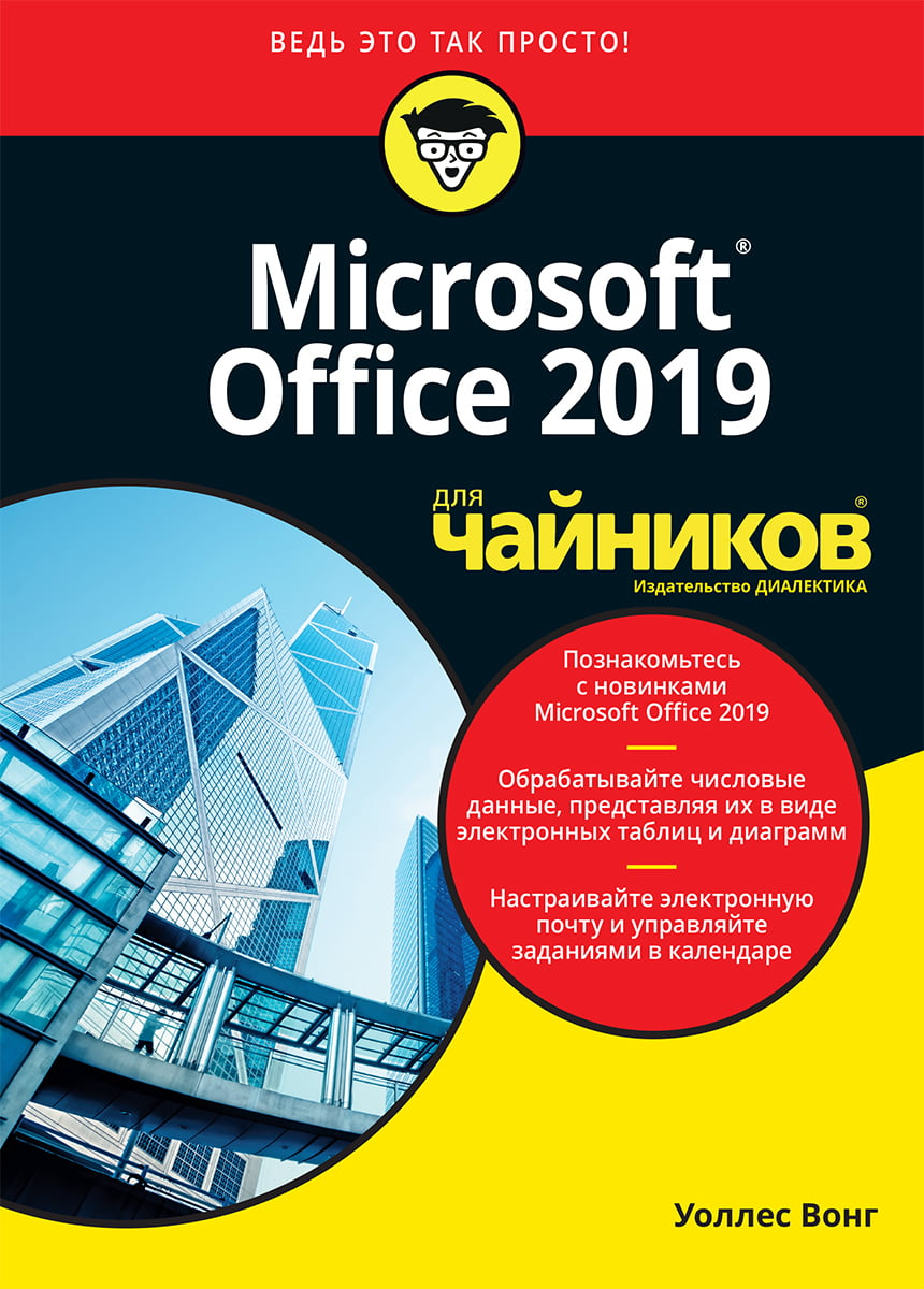 Office+2019+%D0%B4%D0%BB%D1%8F+%D1%87%D0%B0%D0%B9%D0%BD%D0%B8%D0%BA%D0%BE%D0%B2 - фото 1