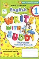 Write with Buddy. Посібник з навчання техніки письма для учнів початкової школи для 1 класу. М. М. Прокопчук. Оріон