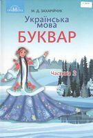 Українська мова. Буквар. Підручник для 1 класу. Частина 2
