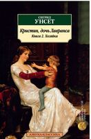 Кристин, дочь Лавранса. Книга 2. Хозяйка