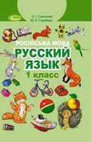 Учебник. Русский язык 1 класс.  Самонова О.И. Генеза