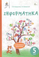 Інформатика. Підручник для 5 класу. О. В. Коршунова, І. О. Завадський. Освіта