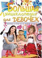 Большая энциклопедия для девочек. Вопросы и ответы на разные темы