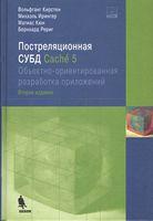 Постреляционная СУБД Cache 5. Объектно-ориентированная разработка приложений + CD