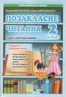 Позакласне читання. Робота з дитячою книжкою. 2 клас. Т. С. Маркотенко, О. В. Ємельяненко. Весна