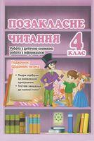 Позакласне читання. Робота з дитячою книжкою. Робота з інформацією. 4 клас. Н. М. Гордієнко. Весна
