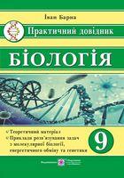 Біологія. 9 клас. Практичний довідник