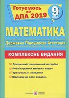 Математика. Комплексна підготовка до ДПА. 9 клас 2019
