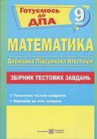 Математика. 9 клас. Збірник тестових задань. ДПА 2019