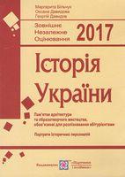 Історія України. Пам'ятки архітектури та образотворчого мистецтва для абітурієнтів 2017