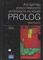 Алгоритмы искусственного интеллекта на языке PROLOG