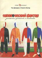 Человеческий фактор. Успешные проекты и команды, 2-е издание. Том Демарко