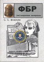 ФБР [не ] секретные материалы