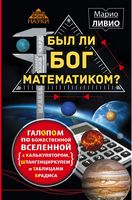 Был ли Бог математиком? Галопом по божественной Вселенной с калькулятором, штангенциркулем и таблицами Брадиса