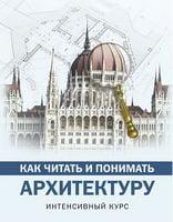 Как читать и понимать архитектуру. Интенсивный курс