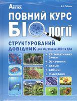 Повний курс біології (Соболь В.). Довідник для підготовки до ЗНО та ДПА.