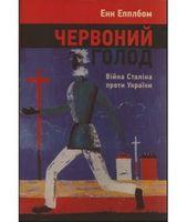 Червоний голод. Війна Сталіна проти України