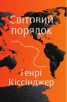 Світовий порядок. Роздуми про характер націй в історичному контексті  (нова обкл.)