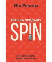 Техніка продажу SPIN