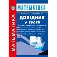 Математика. Довідник + тести для учнів і абітурієнтів. (Формат А6).