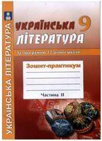Українська література. 9 клас. Зошит-практикум. (У 2-х частинах)